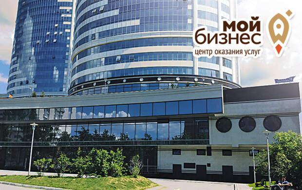 В Новосибирске откроется центр поддержки предпринимателей региона