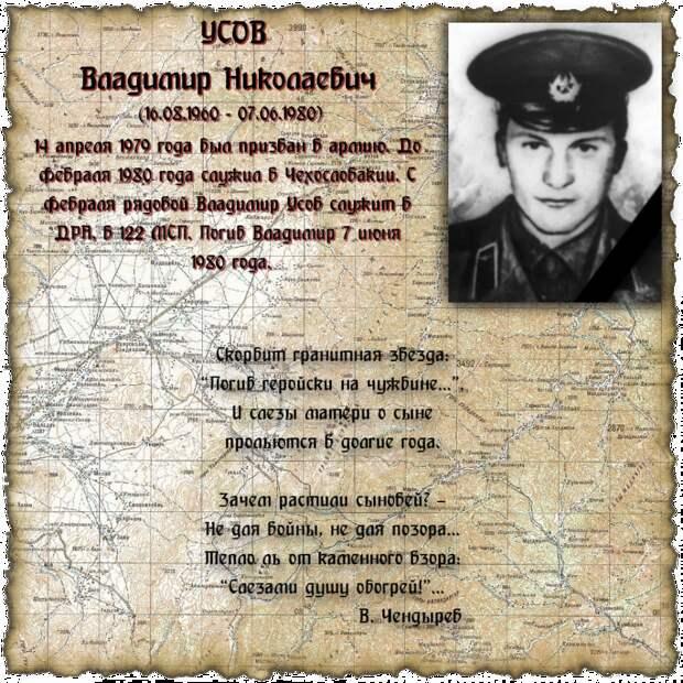 Рядовой УСОВ Владимир Николаевич