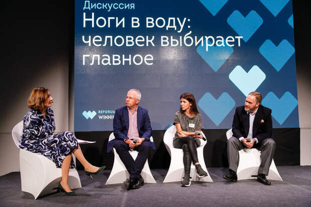 Международный форум ReForum WINNING THE HEARTS