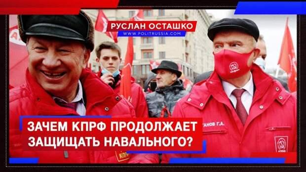 Зачем КПРФ продолжает защищать Навального?