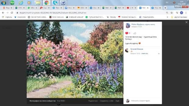 Фото дня: краски Ботанического сада