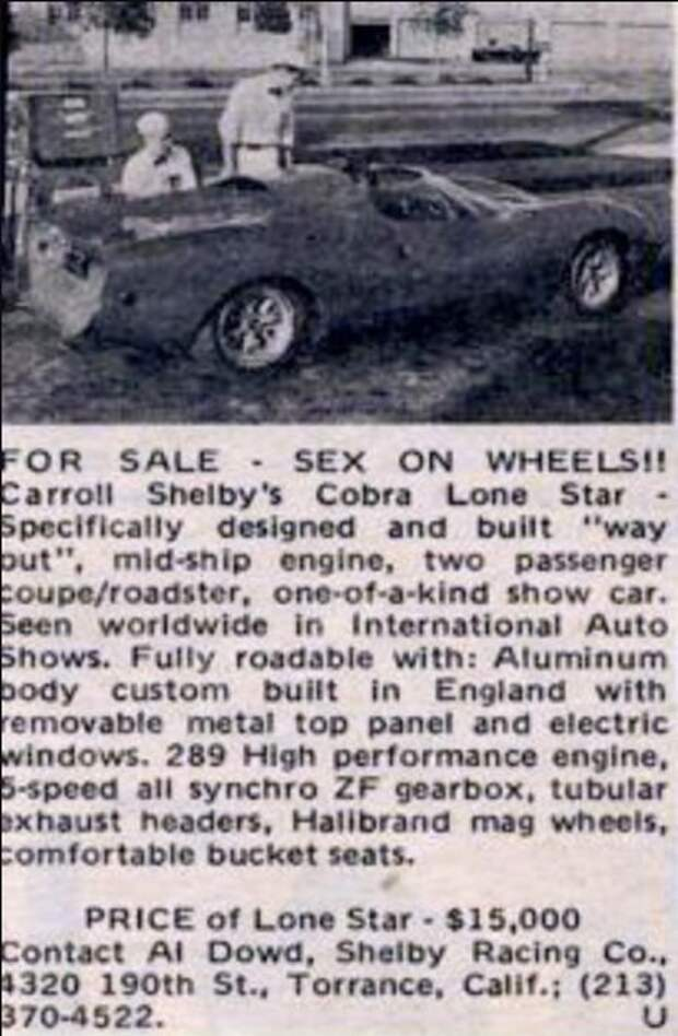 То самое объявление в AutoWeek Shelby Lone Star, shelby, авто, автодизайн, концепт-кар, олдтаймер, прототип