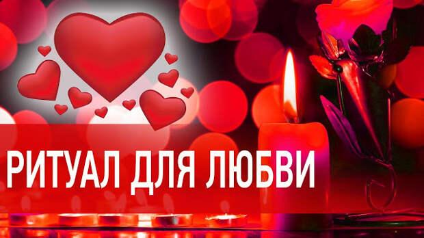 Ритуал фэн-шуй для привлечения любви