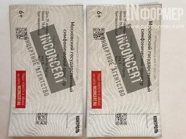 «INформер» и концертное агентство «INCONCERT» разыгрывают два билета