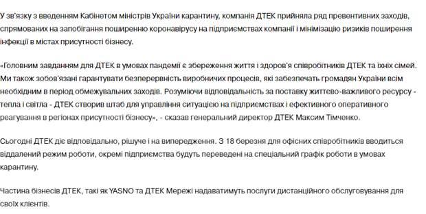 «Поставили кровати и заставили тут жить»: на электростанциях Ахметова ввели свой карантин
