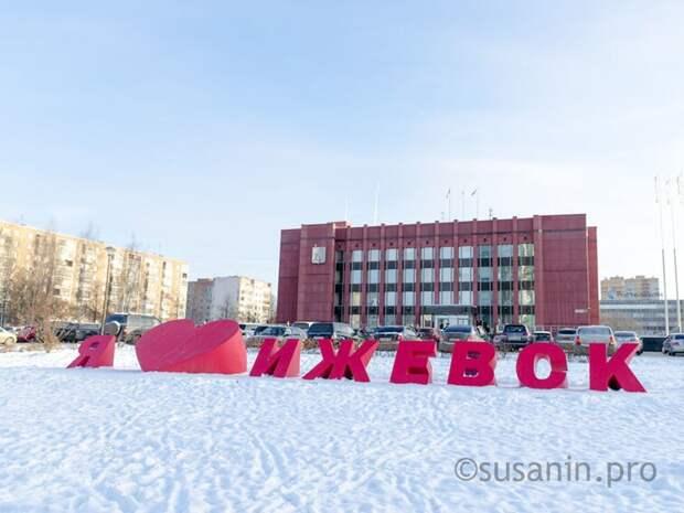 За полгода Ижевск поднялся на 23 строчки в рейтинге качества жизни