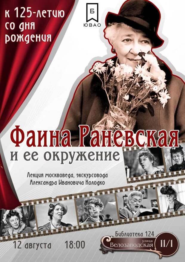 Москвовед прочтет авторскую лекцию о Фаине Раневской в медиацентре на Велозаводской