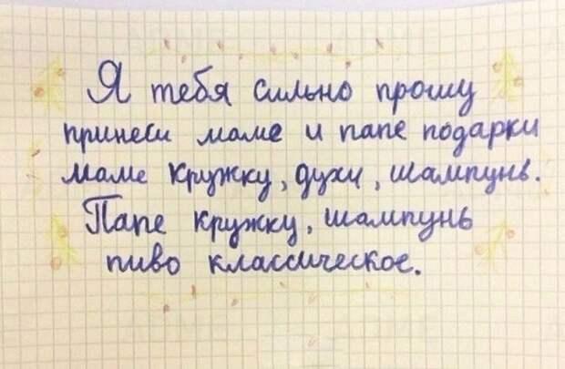 Смешные ошибки, которые делают дети, когда что-то пишут