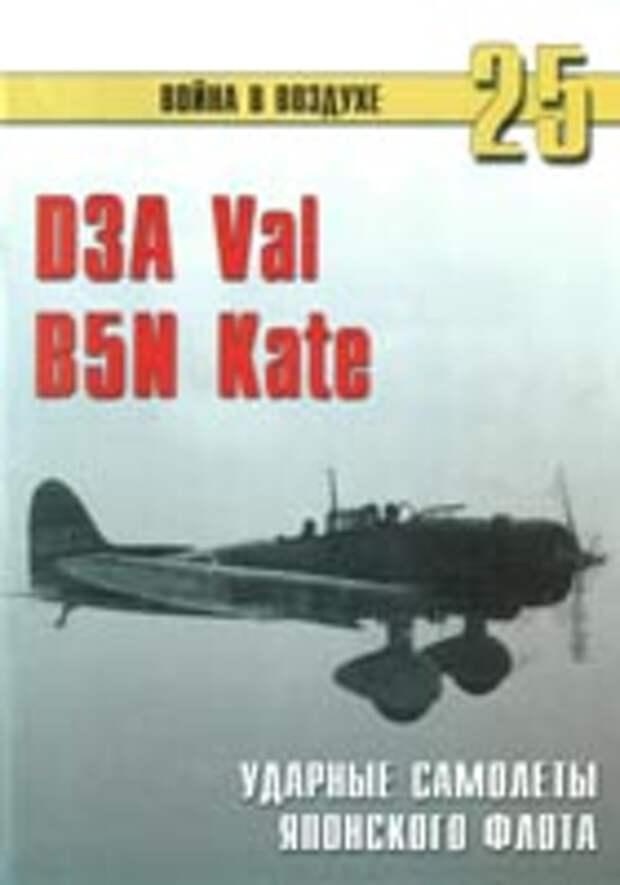 """D3A """"Val"""", B5N """"Kate"""". Ударные самолёты японского флота"""