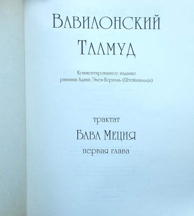 Ярон Ядан.   ЗАПРЕТНЫЙ ТАЛМУД (9)