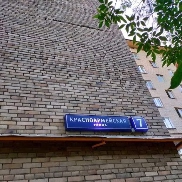 «Жилищник» починил адресную табличку дома на Красноармейской улице