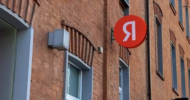 «Яндекс» раскритиковал идею единого медиаизмерителя в интернете