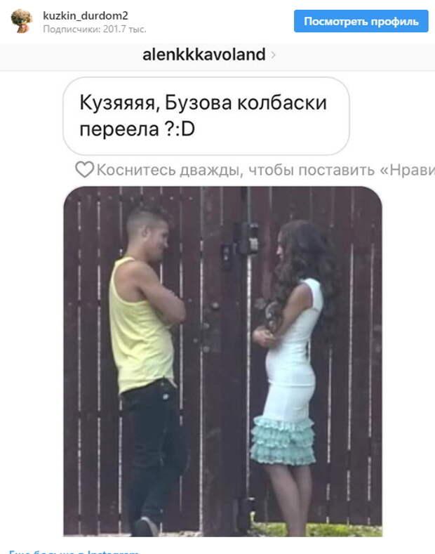 Фанаты заподозрили Бузову в беременности (СКРИН)
