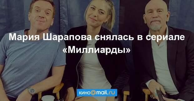 Мария Шарапова снялась в сериале с Джоном Малковичем