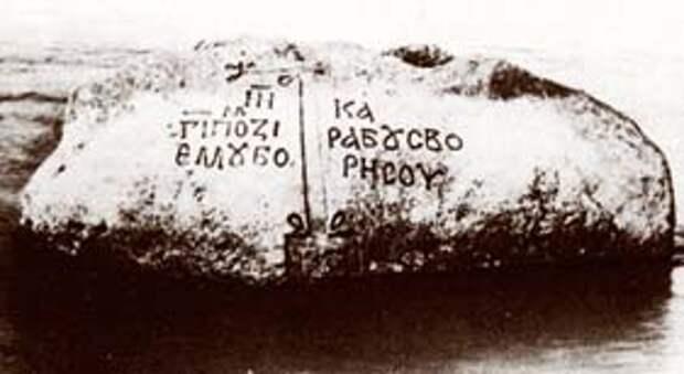 Одна из древнейших русских надписей (XII век)