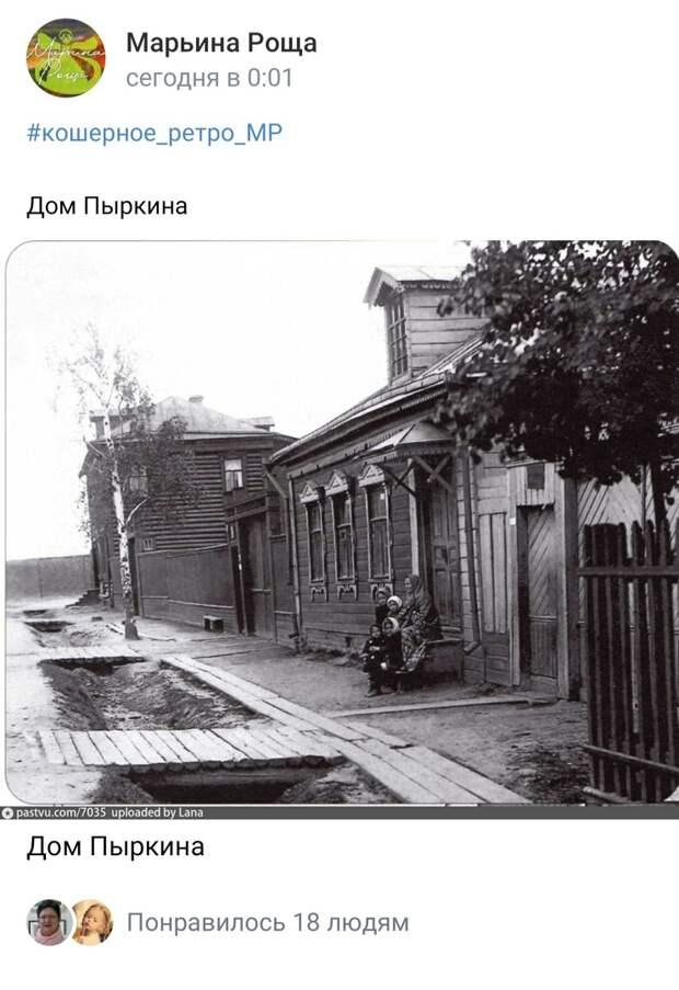 Фото дня: до революции на Шереметьевской стояли деревянные дома