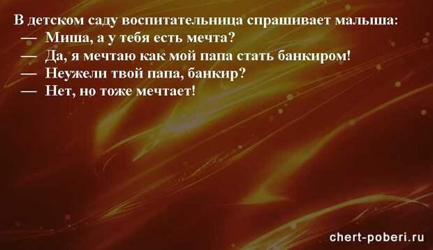 Самые смешные анекдоты ежедневная подборка chert-poberi-anekdoty-chert-poberi-anekdoty-33560230082020-10 картинка chert-poberi-anekdoty-33560230082020-10