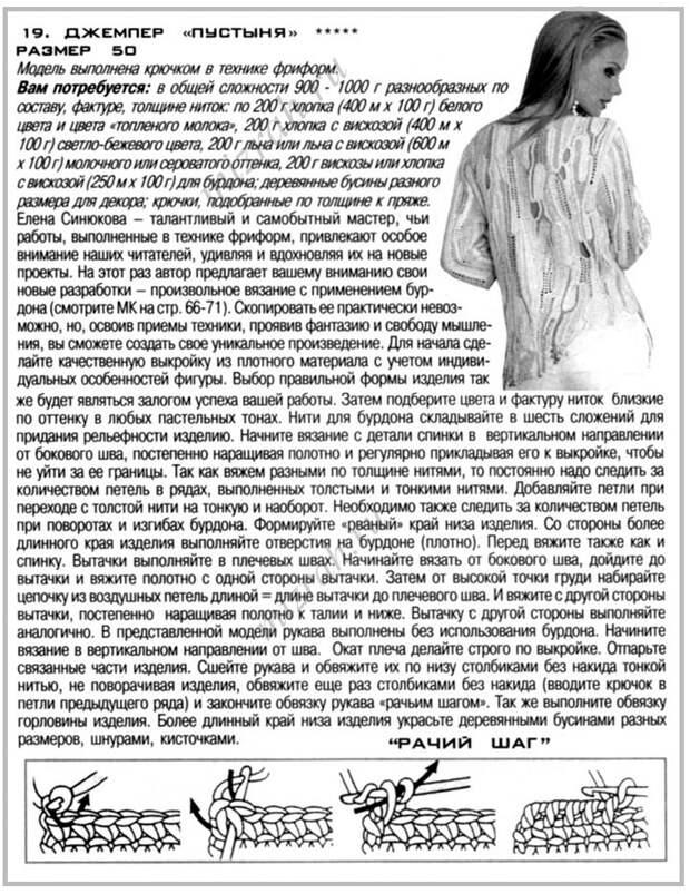 """ФРИФОРМ: ДЖЕМПЕР """"ПУСТЫНЯ"""" ОТ ЕЛЕНЫ СИНЮКОВОЙ + МК"""