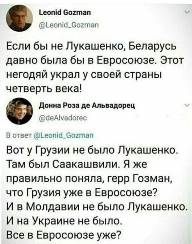 Если бы не Лукашенко...