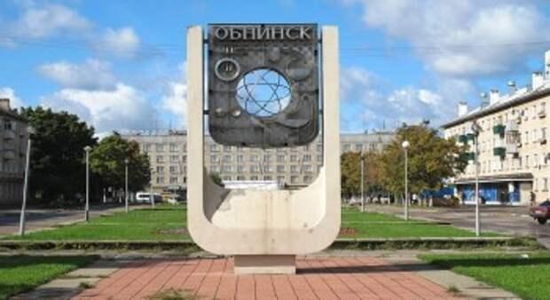 Жители Обнинска поздравили любимый город прекрасной песней