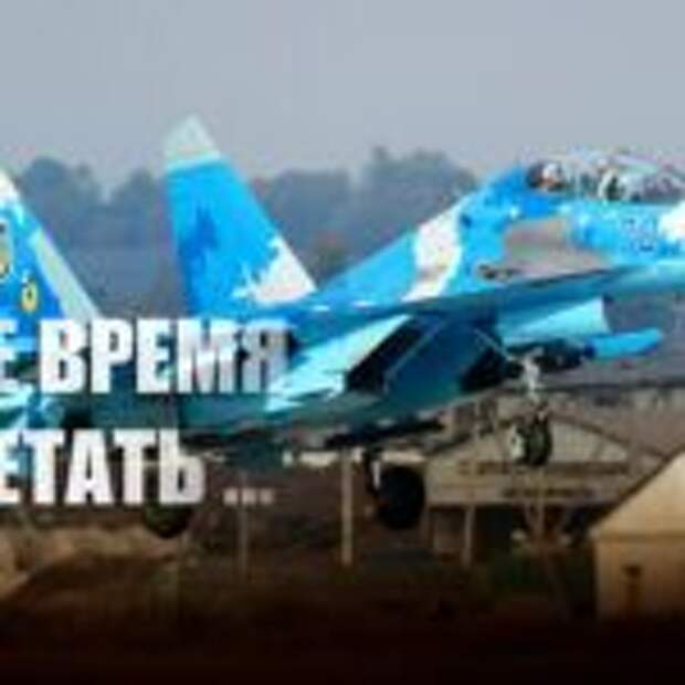 «Дай Бог, взлететь»: На Украине объяснили причину массового бегства военных летчиков