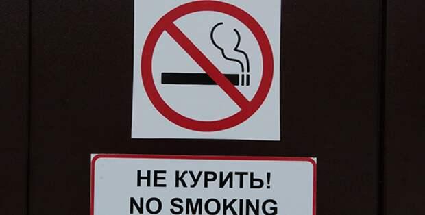 Юрист перечислил новые запреты для курильщиков в 2021 году