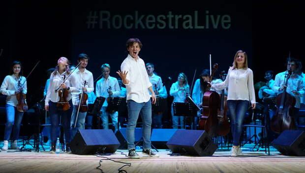 «РИАМО в Подольске» разыграет билеты на концерт оркестра RockestraLive