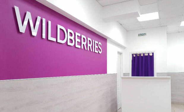 Украина ввела санкции против российского онлайн-ритейлера Wildberries