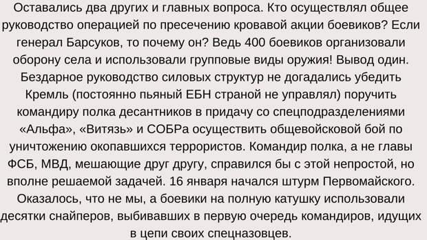 """Полковник УБТ ФСБ Платонов о тех, кто """"сливал"""" спецназ боевикам"""