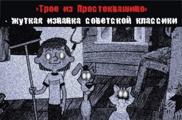 Простоквашино - обитель зла