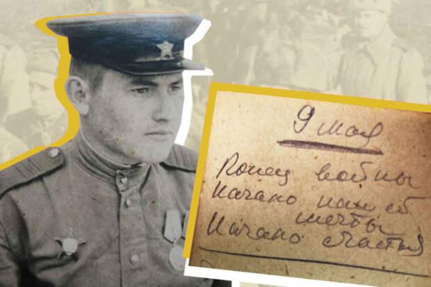 «Конец войны. Начало счастья». История солдата Николая Синельникова