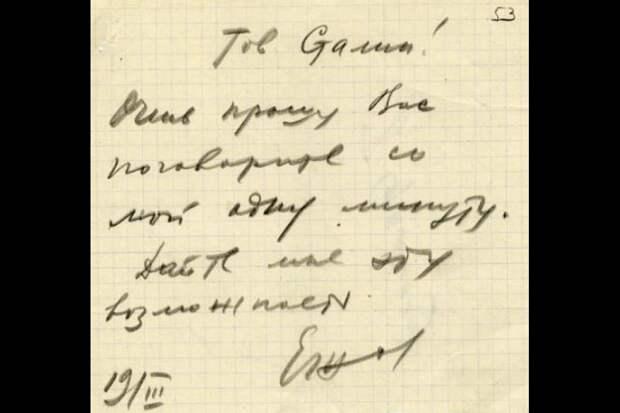 """Во время работы съезда, 19 марта 1939 года, Ежов написал Сталину записку - карандашом на клочке бумаги: """"Очень прошу Вас, поговорите со мной одну минуту. Дайте мне эту возможность"""". / РГАСПИ"""
