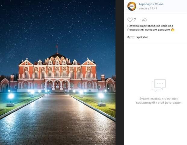 Фото дня: звездное небо расстелилось над Петровским путевым дворцом