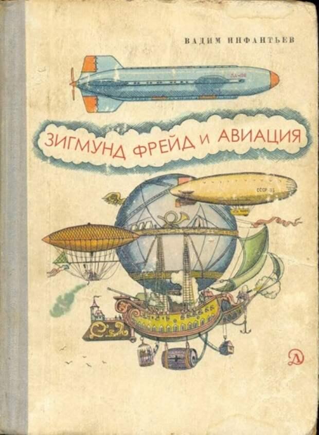"""""""Как управлять Вселенной"""": несуществующие книги"""