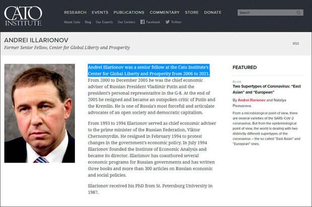 Илларионов уволен из Института Катона