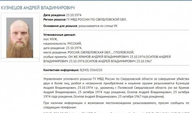 Запомощь врозыске келейника экс-схиигумена Сергия назначена награда водин миллион