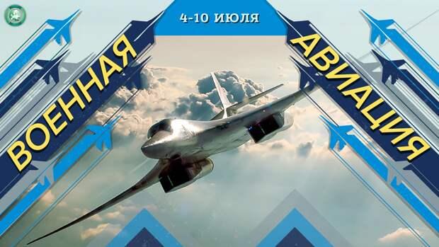 Бомбардировщики Ту-160 прилетели на Чукотку в рамках учений дальней авиации