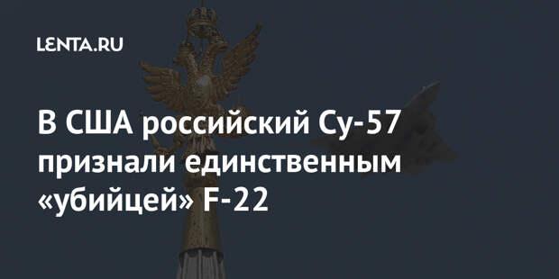 В США российский Су-57 признали единственным «убийцей» F-22