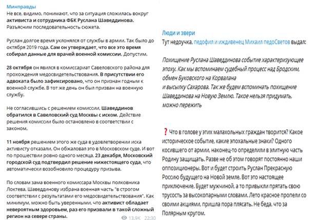 Вслед за Шаведдиновым в армию «полетят» сыночек Венедиктова и «шестерки» Ходорковского