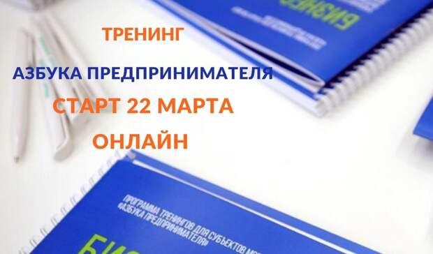 22марта вОренбурге стартовала Федеральная программа «Азбука предпринимателя»