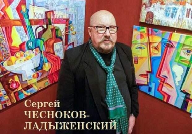 Сергей Чесноков-Ладыженский - яркий представитель современного русского авангарда.