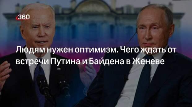 Людям нужен оптимизм. Чего ждать от встречи Путина и Байдена в Женеве