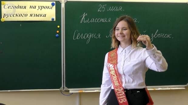 Видеопоздравления и вальс онлайн: как в Ижевске пройдет последний звонок — 2020