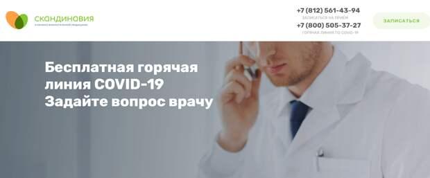 В Петербурге от «ковида» умер основатель сети клиник «Скандинавия»