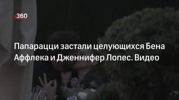 Папарацци застали целующихся Бена Аффлека и Дженнифер Лопес. Видео