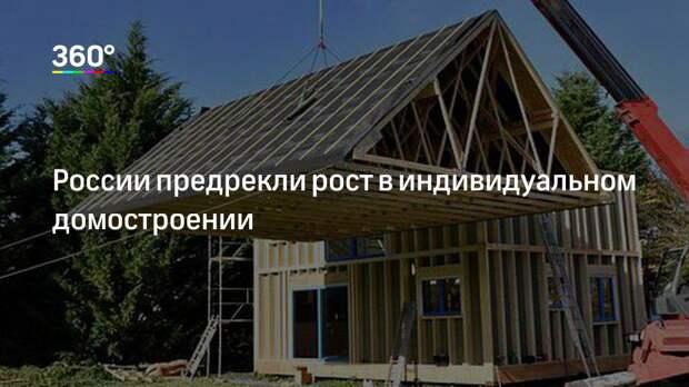 России предрекли рост в индивидуальном домостроении