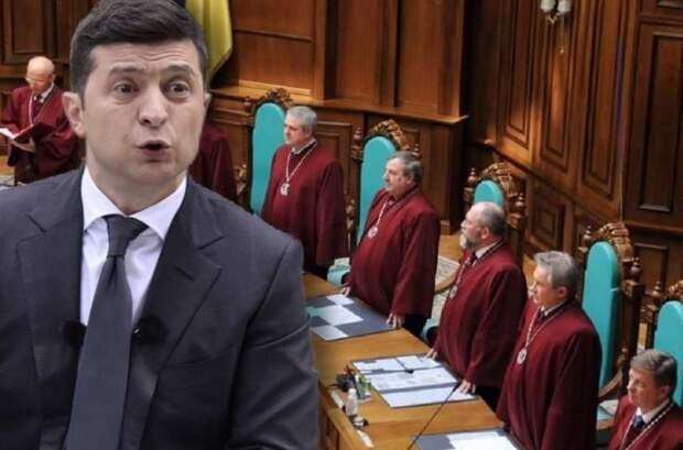 Конституционный суд выдвинул ультиматум Зеленскому