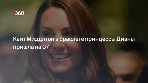 Кейт Миддлтон в браслете принцессы Дианы пришла на G7