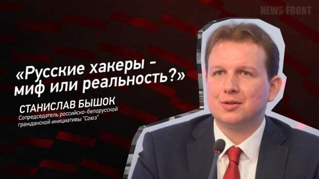 """""""Русские хакеры - миф, или реальность?"""" - Станислав Бышок"""