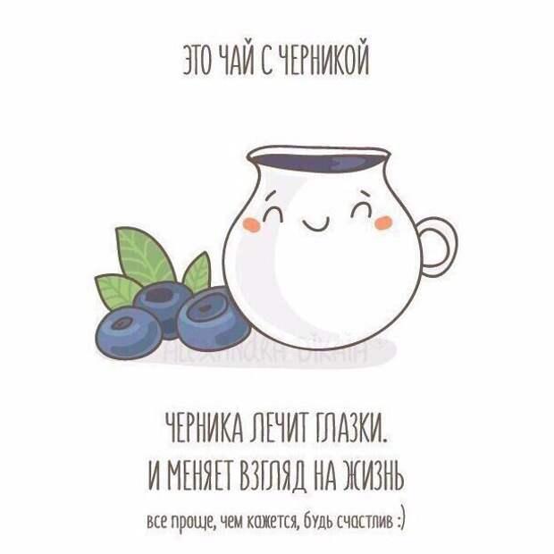 Чашечку чая?